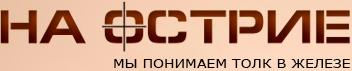 """Ножевой магазин """"На острие"""""""