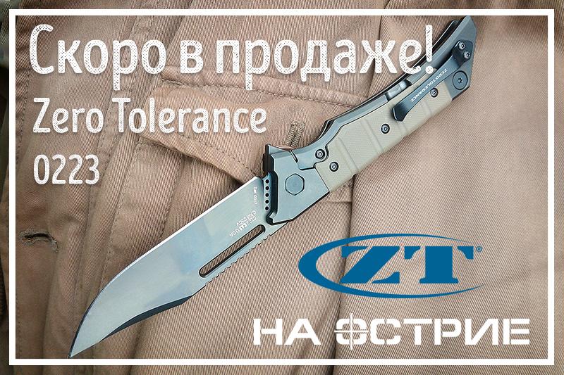 Zero Tolerance 0223