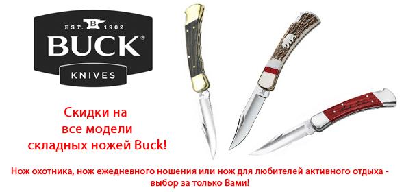 Скидки на ножи Buck