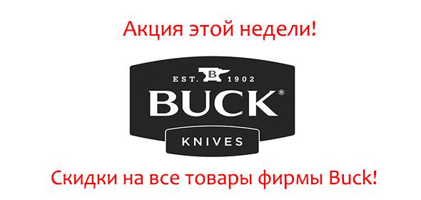 Распродажа Buck
