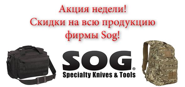 Скидки на продукцию Sog