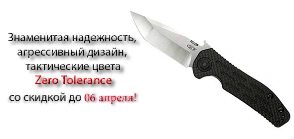Скидки на ножи Zero Tolerance