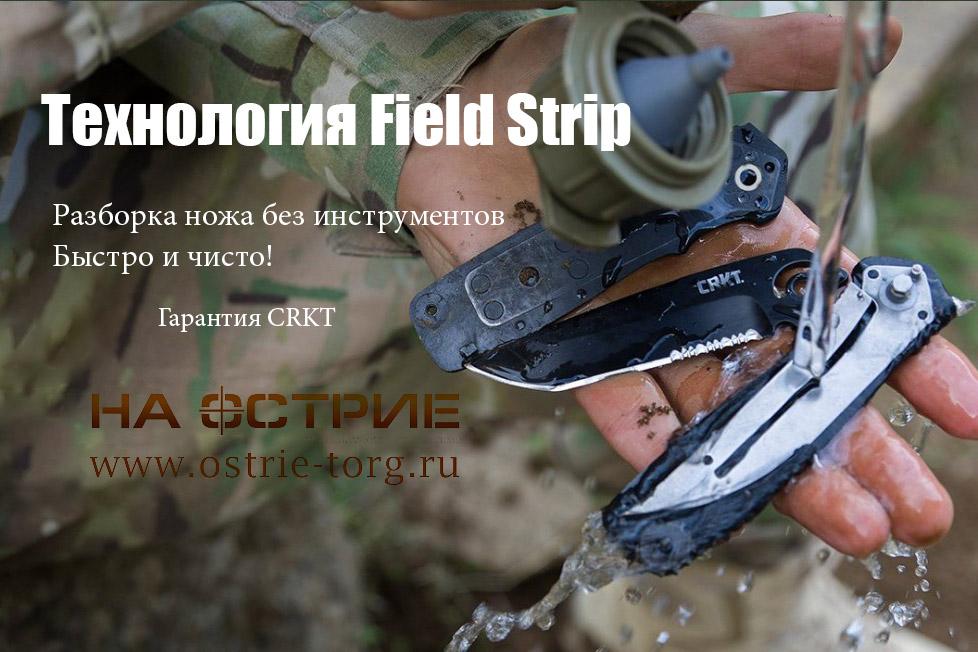 Field Strip технология