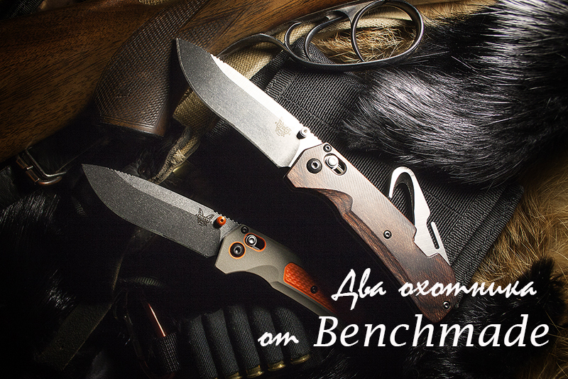 Benchmade Grizzly