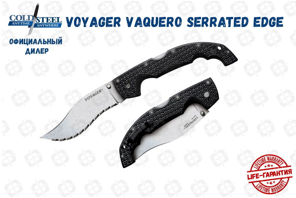 Cold Steel 29AXVS Extra Large Voyager Vaquero Serrated