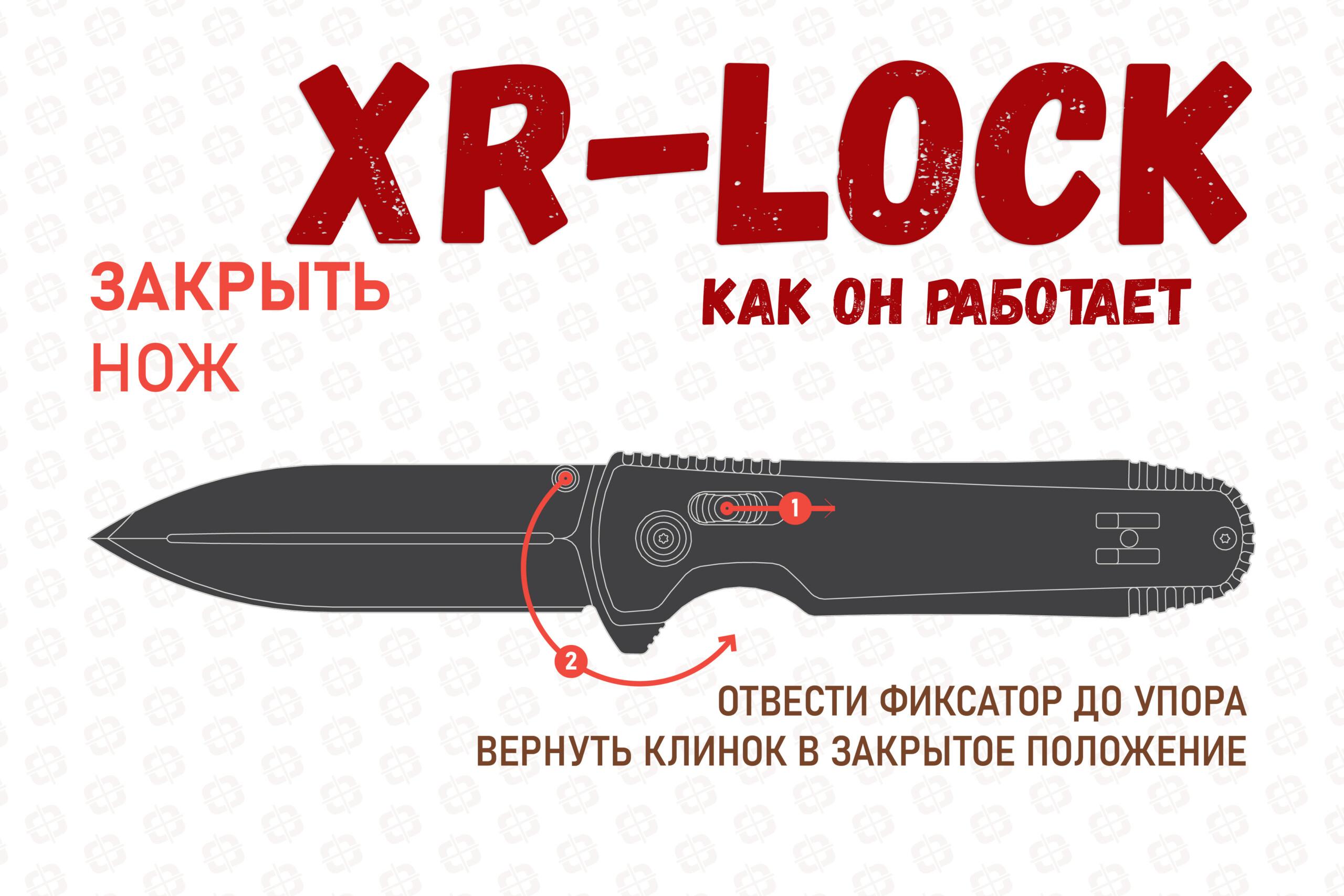 Замок SOG XR-Lock