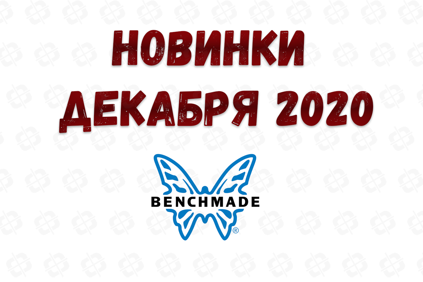 Новинки Benchmade 2020