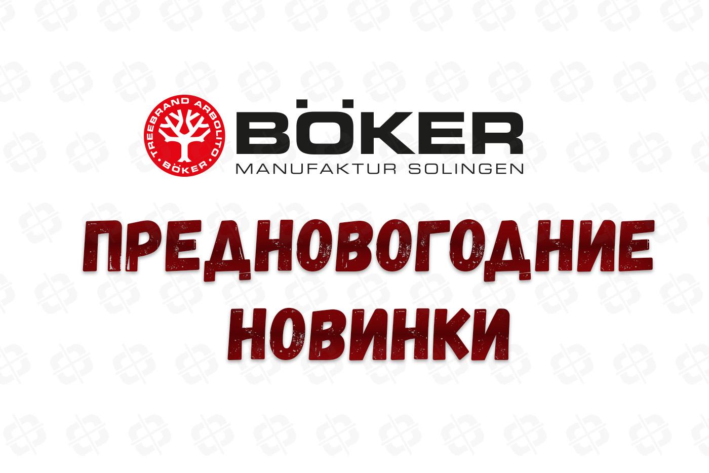 Новинки Boker Manufactur