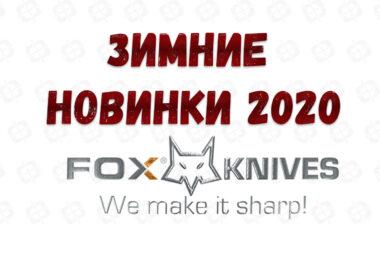 НовинкиFox