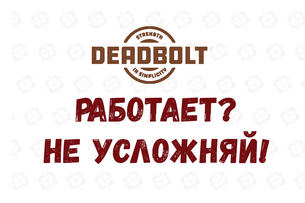 Технология DeadBolt