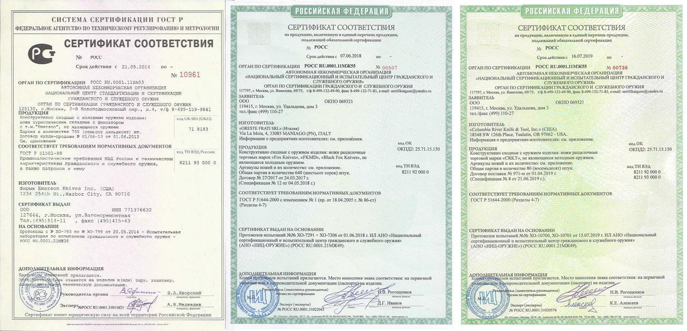 Ножевой сертификат соответствия