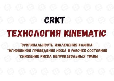 ZastavkaKinematic