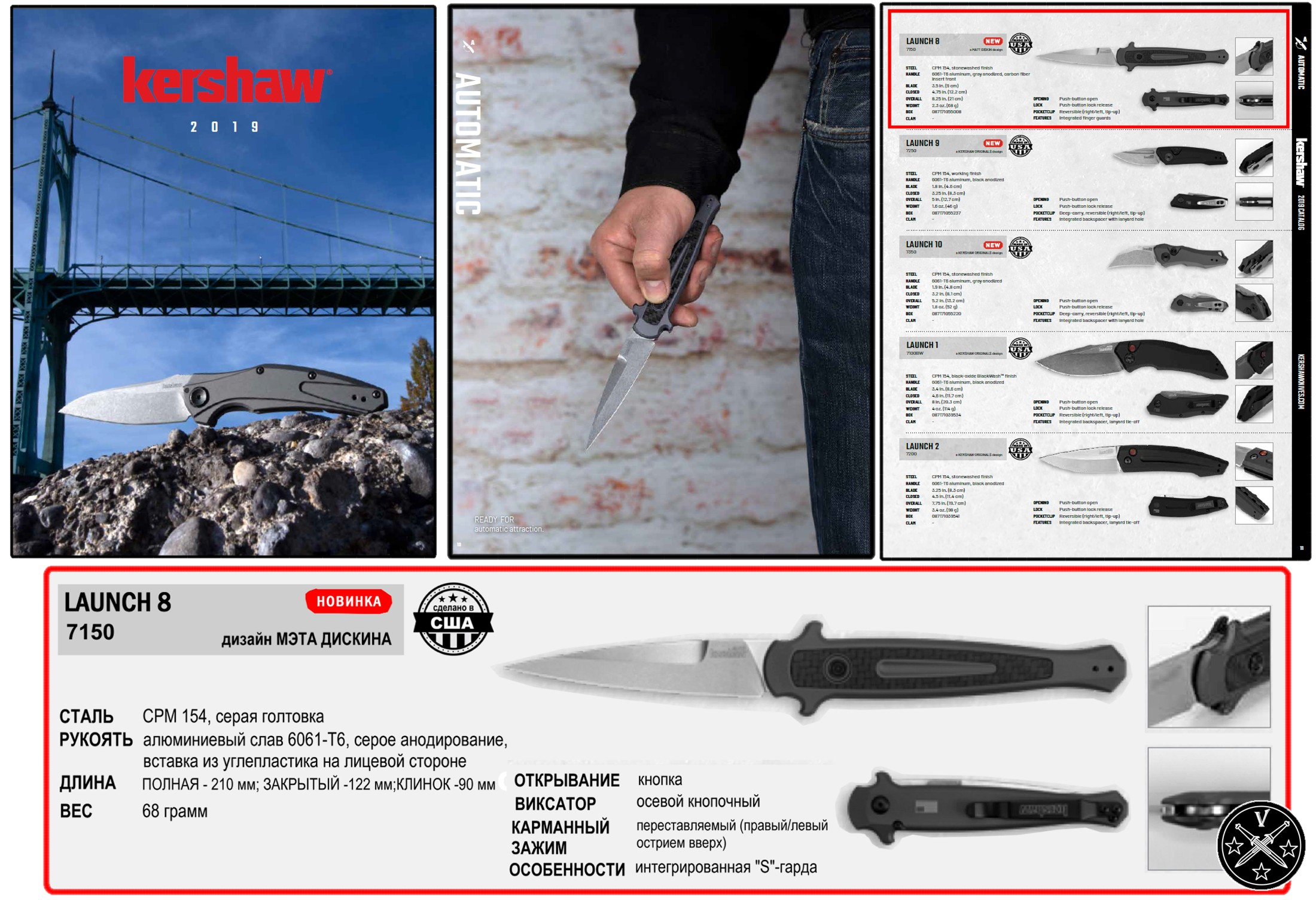 Автоматический нож «Launch 8» в каталоге «Kershaw 2019»