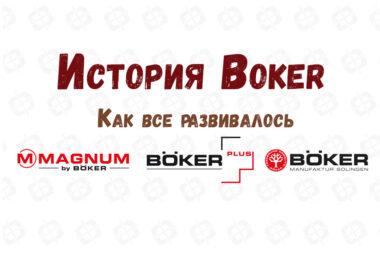 История Boker