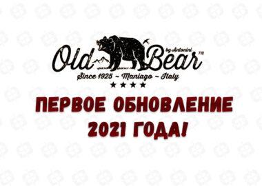 НовинкиOldBear2021
