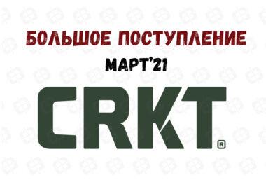 Новинки CRTK 2021