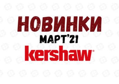 Kershaw Новинки Март*21