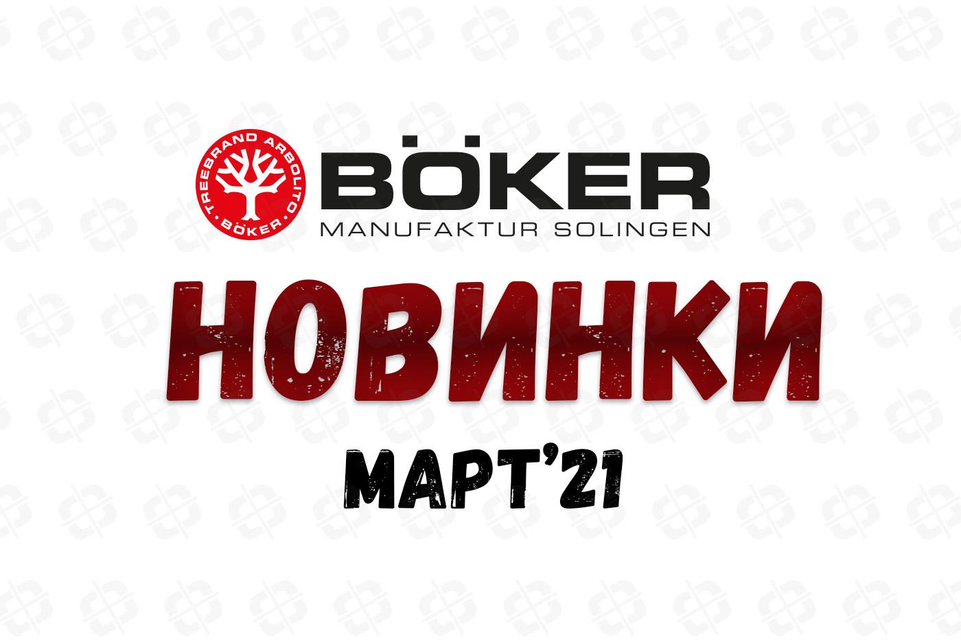 Новинки Boker21март