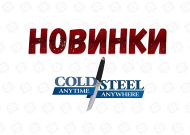 Новинки ColdSteel, апрель