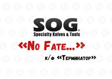 Sog-нет судьбы