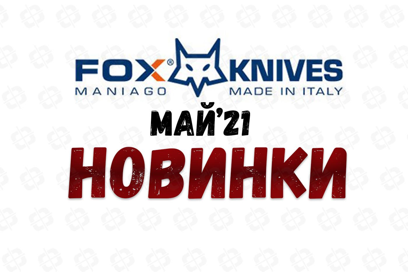 Fox Новинки 0521