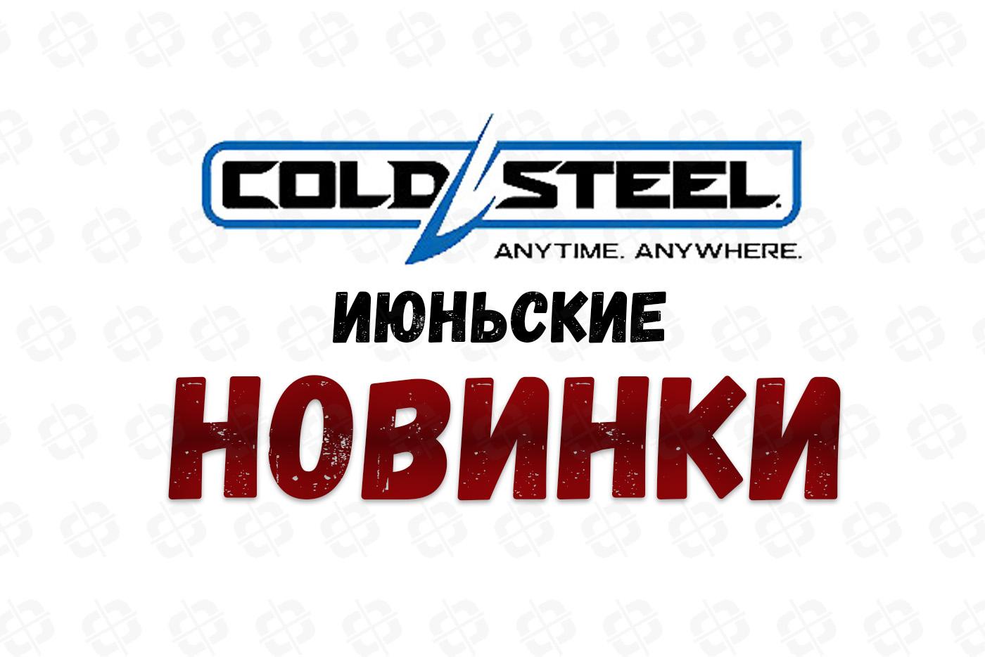 НовинкиКолдСтилИюнь21