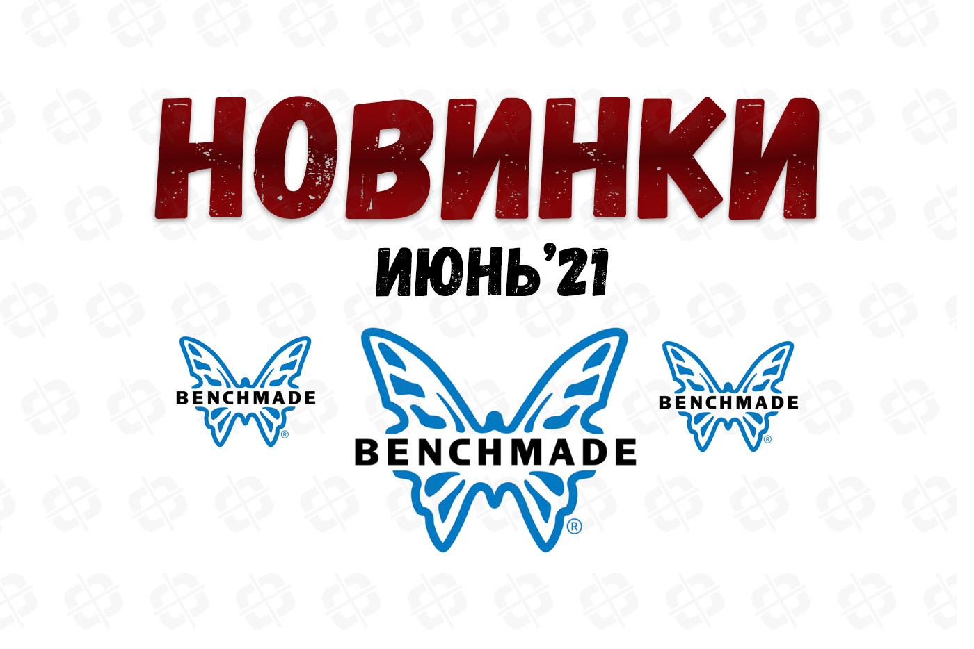 Новинки Benchmade июнь 2021
