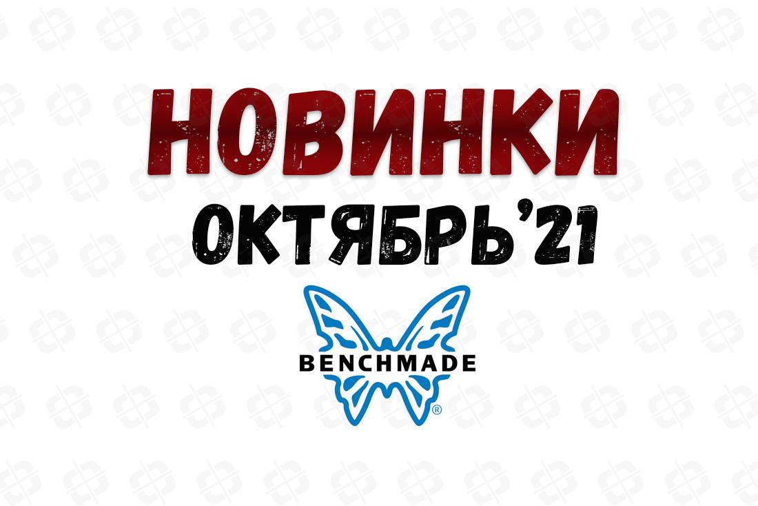 Новинки Benchmade октябрь 2021