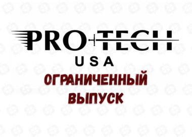 Новинки Pro-Tech октябрь 2021